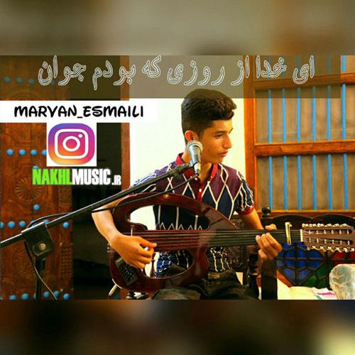 اجرای جدید و بسیار زیبا و شنیدنی از مروان اسماعیلی بصورت بودم جوان