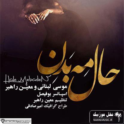 آهنگ جدید و بسیار زیبا و شنیدنی از موسی لبنانی و معین راهبر بنام حال مه بدن
