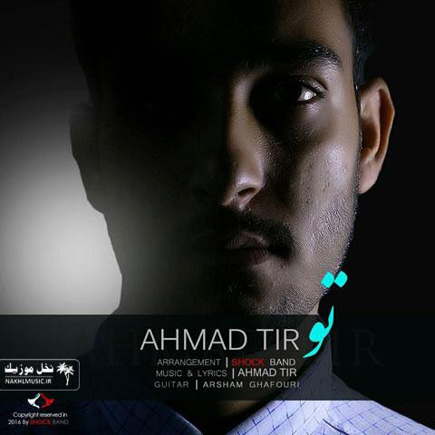 آهنگ جدید و بسیار زیبا و شنیدنی از احمد تیر بنام تو