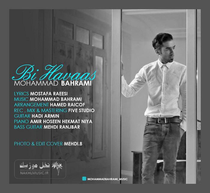 آهنگ و ویدئو کلیپ جدید و بسیار زیبا و شنیدنی از محمد بهرامی بنام بی حواس