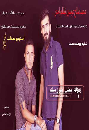 آهنگ جدید و بسیار زیبا و شنیدنی از محمد صالح موسوی و نظام واحدی بنام خسته بودِم