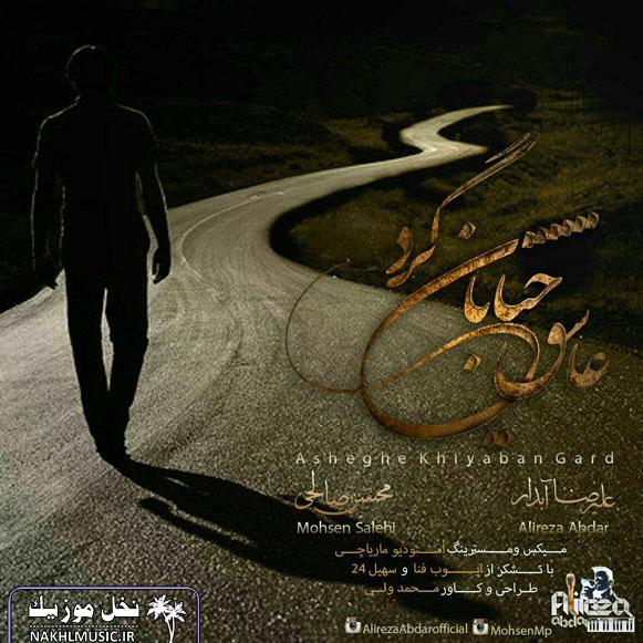 آهنگ جدید و بسیار زیبا و شنیدنی از علیرضا آبدار و محسن صالحی بنام عاشق خیابان گرد
