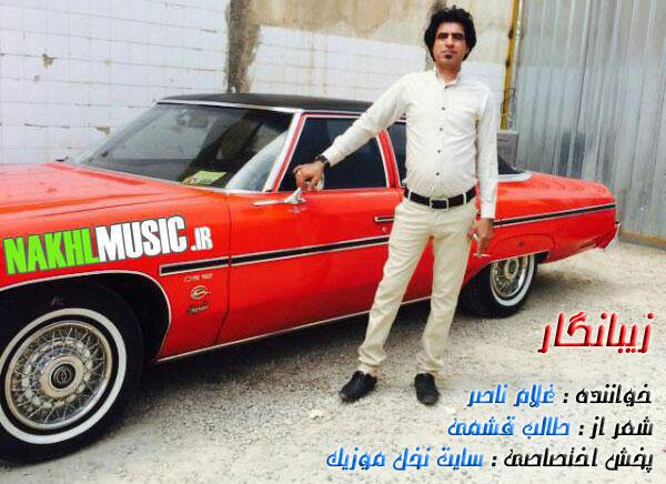 آهنگ جدید و بسیار زیبا و شنیدنی از غلام ناصر بنام زیبا نگار