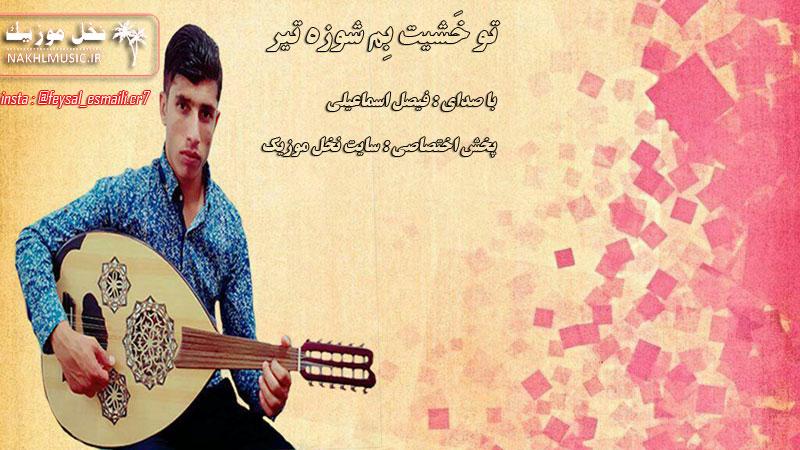 اجرای جدید و بسیار زیبا و شنیدنی از فیصل اسماعیلی بنام تو خشیت