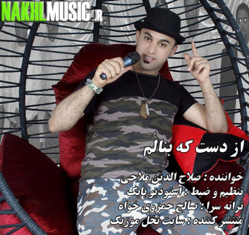 آهنگ جدید و بسیار زیبا و شنیدنی از صلاح الدین ملاحی بنام از دست که بنالم