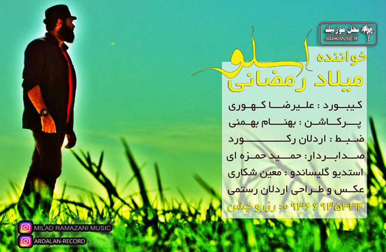 اجرای جدید و بسیار زیبا و شنیدنی از میلاد رمضانی بصورت اسلو