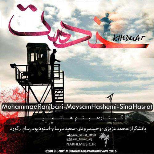 آهنگ جدید و بسیار زیبا و شنیدنی از محمد رنجبری و میثم هاشمی و سینا حسرت بنام خدمت