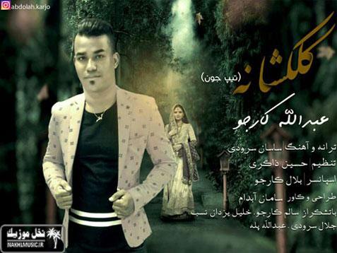 آهنگ جدید و بسیار زیبا و شنیدنی از عبدالله کارجو بنام کلکشانه ( تیپ جون )