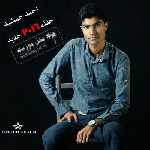 2 اجرای زنده و بسیار زیبا و شنیدنی از احمد جمشید بصورت حفله