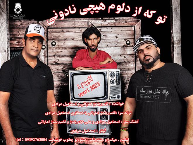آلبوم جدید و بسیار زیبا از قاسم بلدژ اماراتی و اسماعیل مرادی بنام تو که از دلوم هیچی نادونی