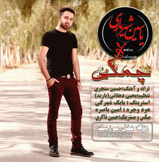آهنگ جدید و بسیار زیبا و شنیدنی از یاسین شهریاری بنام چمکی