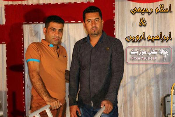 اجرای زنده جدید و بسیار زیبا و شنیدنی از اسلام رحیمی و ابراهیم آروین بصورت حفله