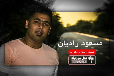 اجرای زنده جدید و بسیار زیبا و شنیدنی از مسعود رادیان بصورت حفله