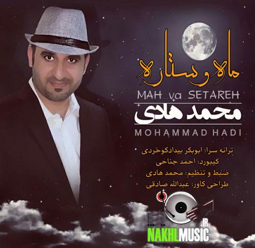 آهنگ بستکی جدید و بسیار زیبا و شنیدنی از محمد هادی بنام ماه و ستاره