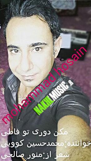 آهنگ جدید و بسیار زیبا و شنیدنی از محمدحسین کوویی بنام مکن دوری تو فاطی