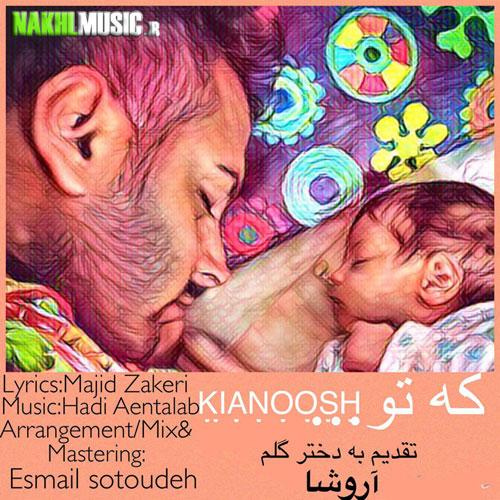 آهنگ جدید و بسیار زیبا و شنیدنی از کیانوش بلالی پور بنام که تو
