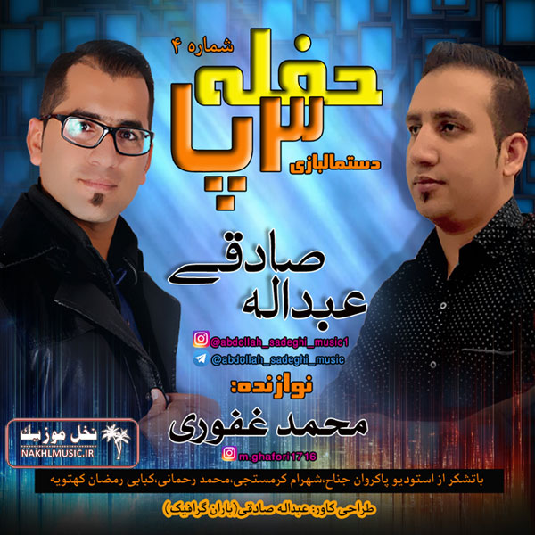 اجرای جدید و بسیار زیبا و شنیدنی از عبدالله صادقی بصورت حفله 3پا