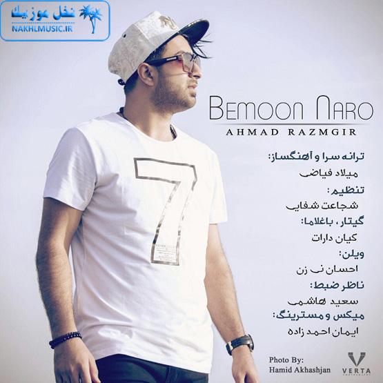آهنگ جدید و بسیار زیبا و شنیدنی از احمد رزمگیر بنام بمون نرو
