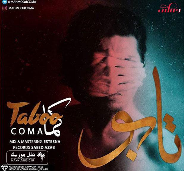 آهنگ جدید و بسیار زیبا و شنیدنی از کما بنام تابو