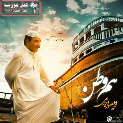 محمد منصور وزیری - هم وطن