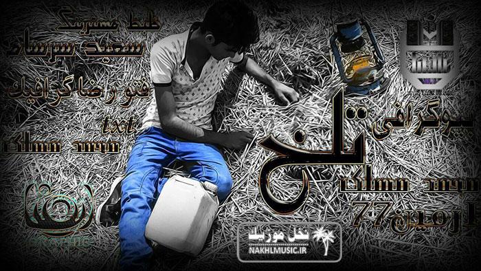 آهنگ جدید و بسیار زیبا و شنیدنی از محمد مهلک و آرمین 77 بنام بیوگرافی تلخ