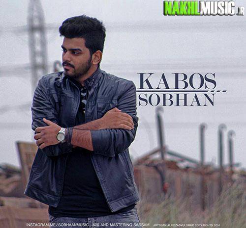 آهنگ جدید و بسیار زیبا و شنیدنی از سبحان یوسفی بنام کابوس