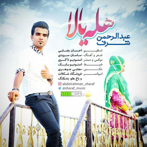 آهنگ جدید و بسیار زیبا و شنیدنی از عبدالرحمان شرف بنام هله یالا