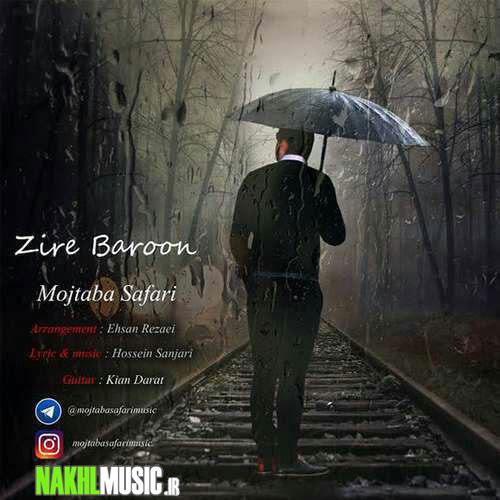 آهنگ جدید و بسیار زیبا و شنیدنی از مجتبی صفری بنام زیر بارون