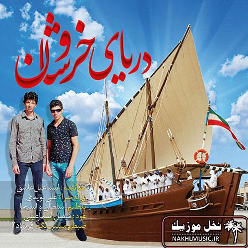 آهنگ جدید و بسیار زیبا و شنیدنی از اسماعیل عاشق بنام دریای خروشان