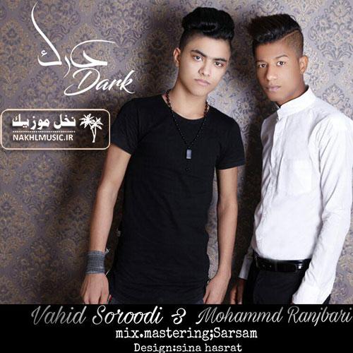 آهنگ جدید و بسیار زیبا و شنیدنی از وحید سرودی و محمد رنجبری بنام درک
