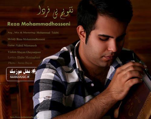 آهنگ جدید و بسیار زیبا و شنیدنی از رضا محمد حسینی بنام تقویم بی فردا
