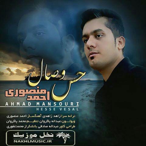 آهنگ جدید و بسیار زیبا و شنیدنی از احمد منصوری بنام حس وصال