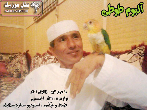 آلبوم جدید و بسیار زیبا و شنیدنی از هلال احمد بنام طوطی