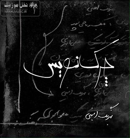 آهنگ جدید و بسیار زیبا و شنیدنی از بهرنگ امینی بنام دیر ابوت
