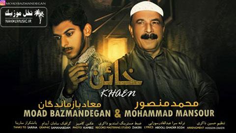 معاد بازماندگان و محمد منصور وزیری - خائن