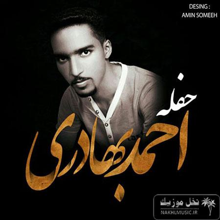 احمد بهادری و ثارالله نوایی - حفله 2017