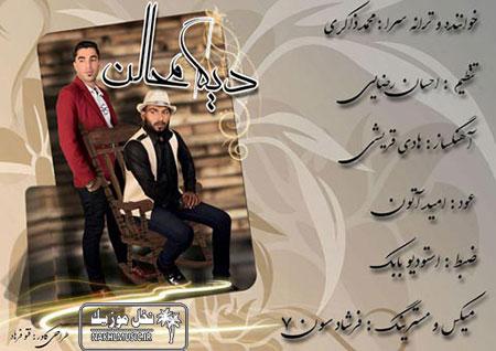 آهنگ جدید و بسیار زیبا و شنیدنی از محمد ذاکری بنام دگه محالن