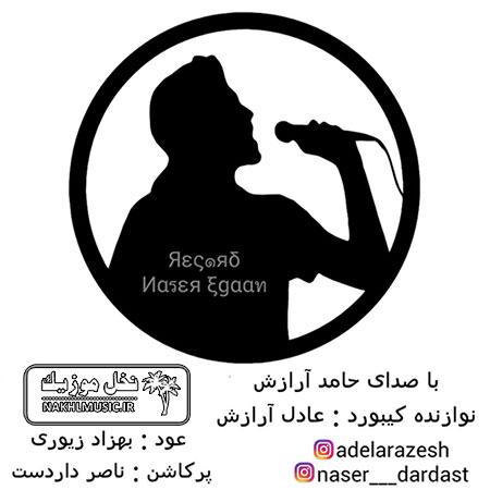 اجرای زنده جدید و بسیار زیبا و شنیدنی از حامد آرازش بصورت حفله