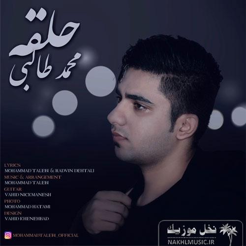 آهنگ بستکی جدید و بسیار زیبا و شنیدنی از محمد طالبی بنام حلقه