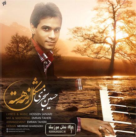 آهنگ جدید و بسیار زیبا و شنیدنی از حسین سنجری بنام مشکل از مه هسته