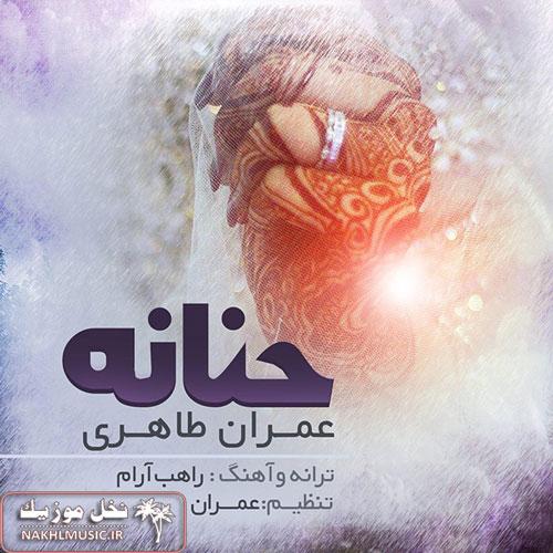 آهنگ جدید و بسیار زیبا و شنیدنی از عمران طاهری بنام حنانه