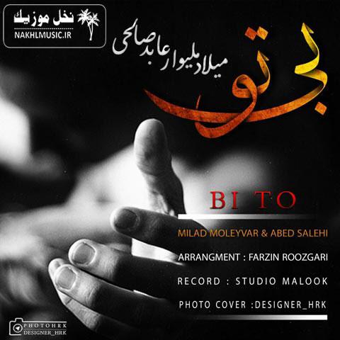 آهنگ جدید و بسیار زیبا و شنیدنی از عابد صالحی و میلاد ملیوار بنام بی تو