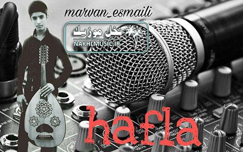 اجرای جدید و بسیار زیبا و شنیدنی از مروان اسماعیلی بصورت حفله