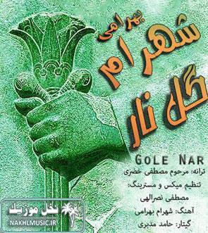 آهنگ جدید و بسیار زیبا و شنیدنی از شهرام بهرامی بنام گل نار