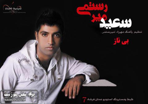 دانلود آهنگ بسیار زیبا و شنیدنی از سعید میررستمی بنام بی ناز