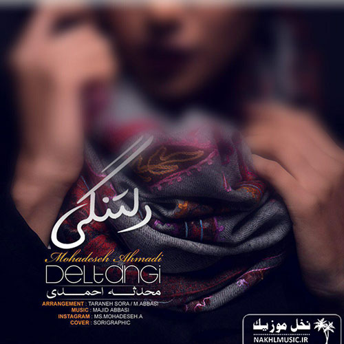 دکلمه جدید و بسیار زیبا و شنیدنی از محدثه احمدی بنام دلتنگی