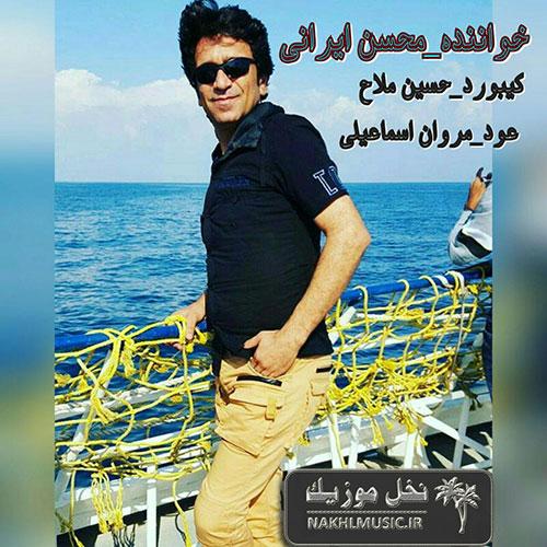 اجرای جدید و بسیار زیبا و شنیدنی از محسن ایرانی بصورت حفله