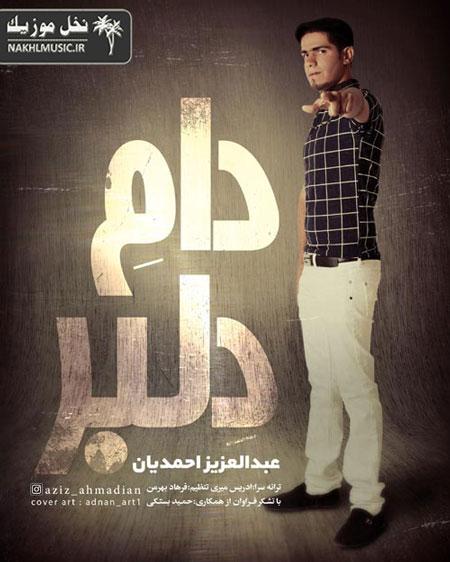 آهنگ بستکی جدید و بسیار زیبا و شنیدنی از عبدالعزیز احمدیان بنام دام دلبر