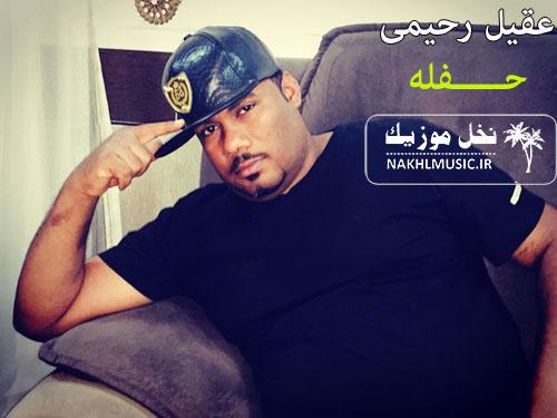 عقیل رحیمی - حفله 7 - 2017