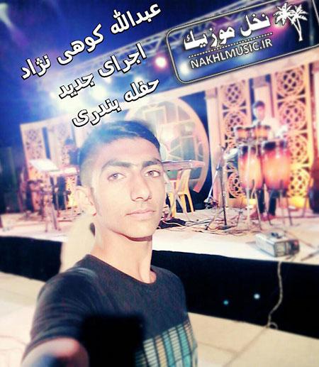 اجرای زنده جدید و بسیار زیبا و شنیدنی از عبدالله کوهی نژاد بصورت حفله